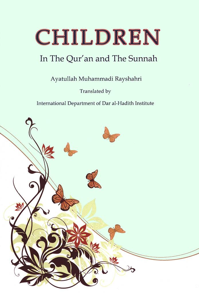 کودک در قرآن و سنت