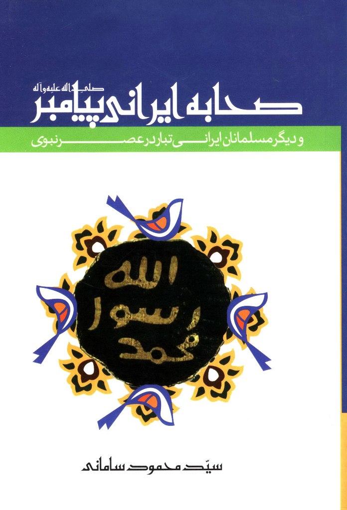 صحابه ایرانی پیامبر صلی الله علیه و آله و دیگر مسلمانان ایرانی تبار در عصر نبوی