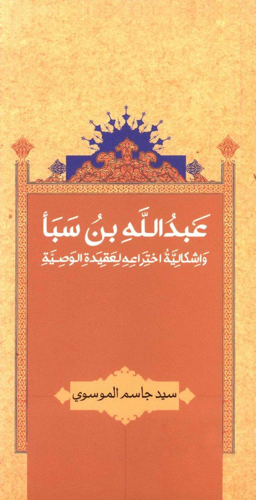 عبد الله بن سبا و اشکالیه اختراعه لعقیده الوصیه