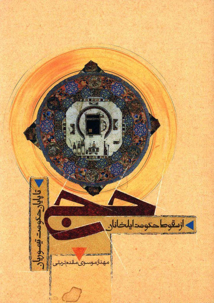 حج از سقوط حکومت ایلخانان تا پایان حکومت تیموریان