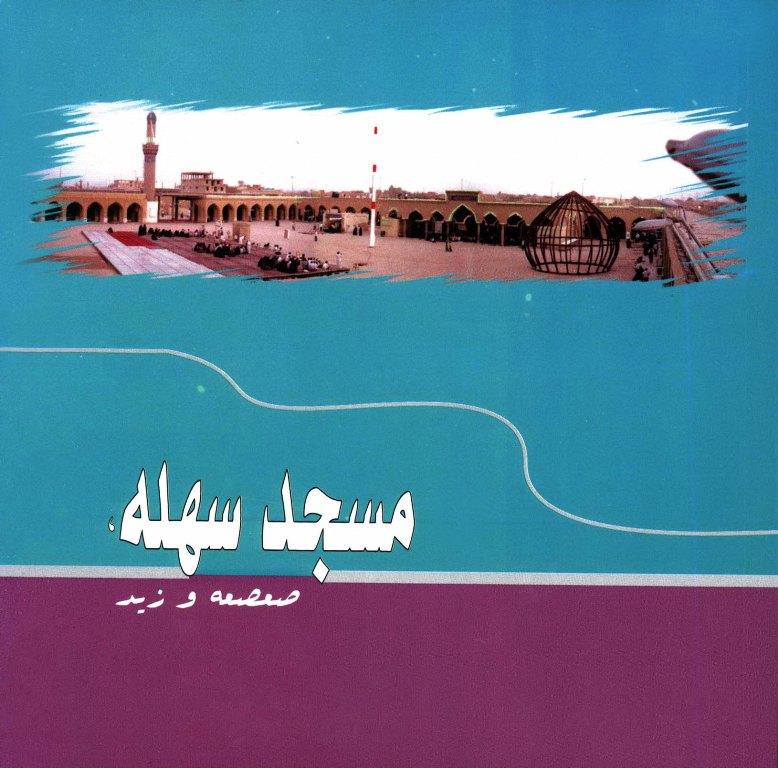 راهنمای مسجد مقدس سهله، مسجد زید و مسجد صعصعه