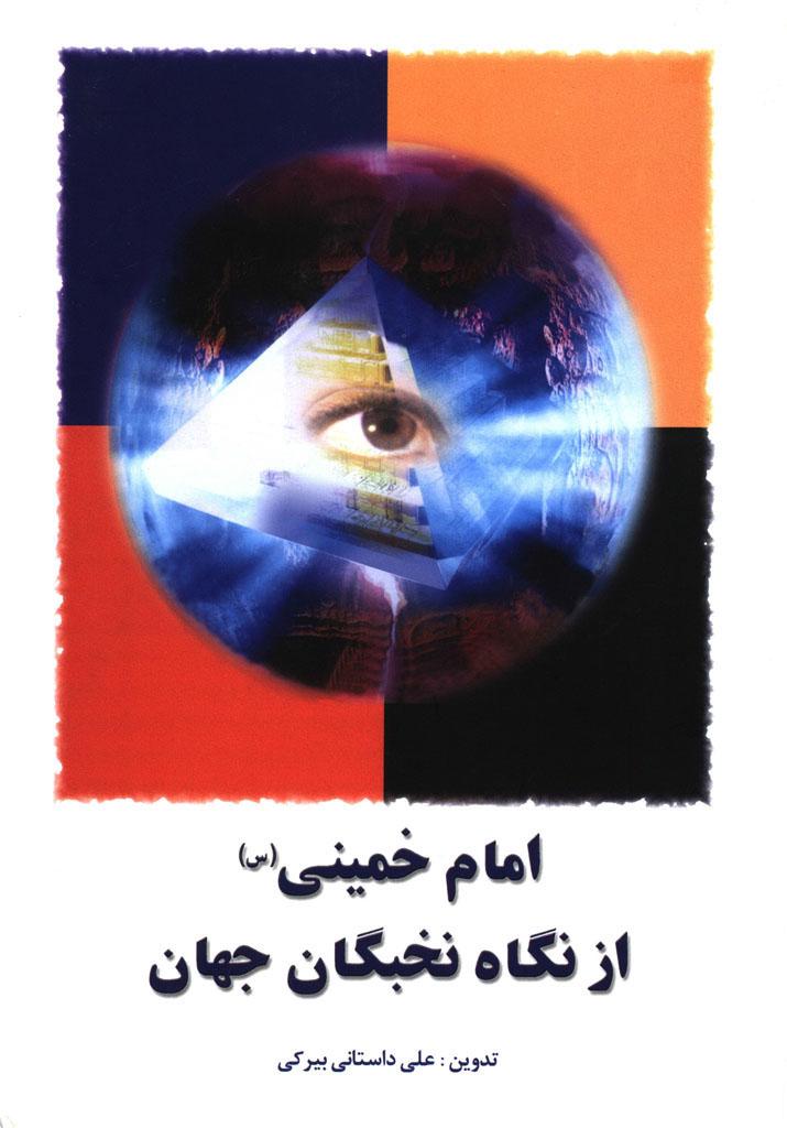امام خمینی (س) از نگاه نخبگان جهان