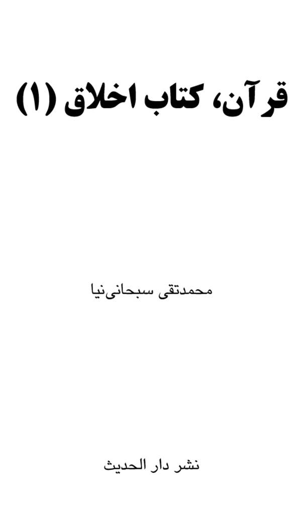 قرآن، کتاب اخلاق