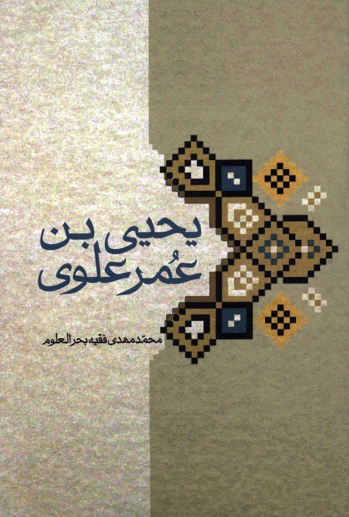 یحیی بن عمر علوی