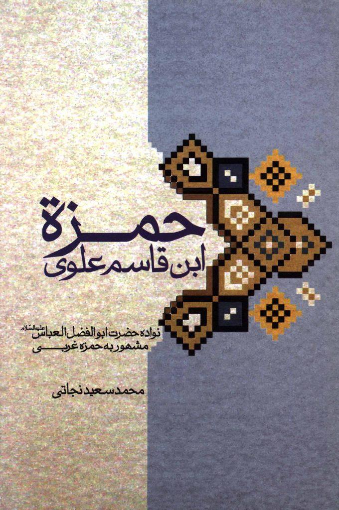حمزة ابن قاسم علوی