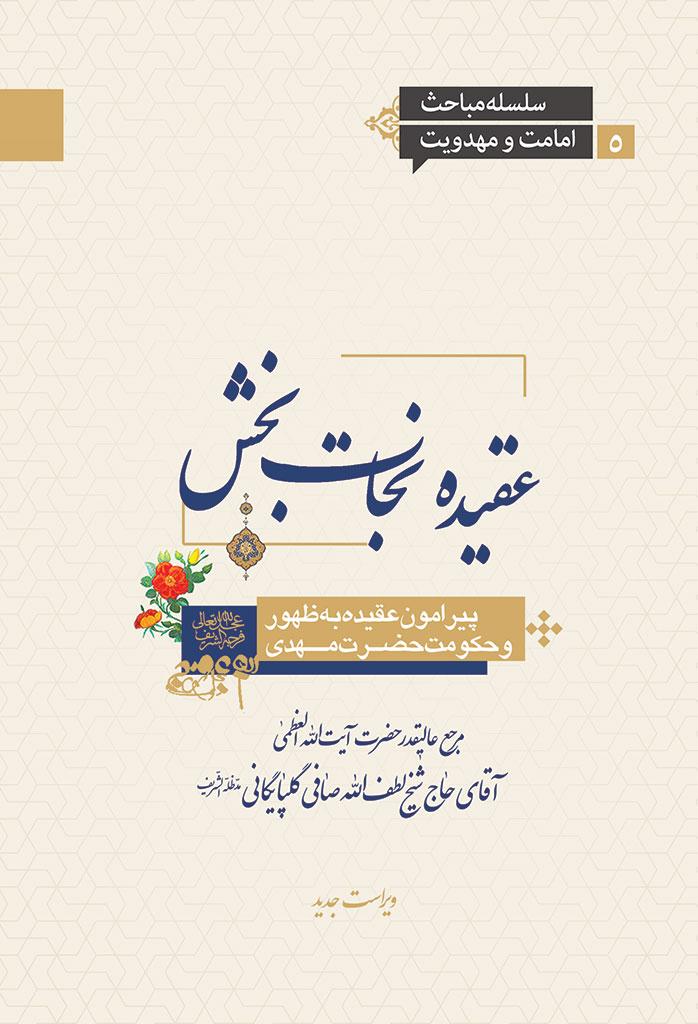 عقیده نجاتبخش پیرامون عقیده به ظهور و حکومت حضرت مهدی (عج)