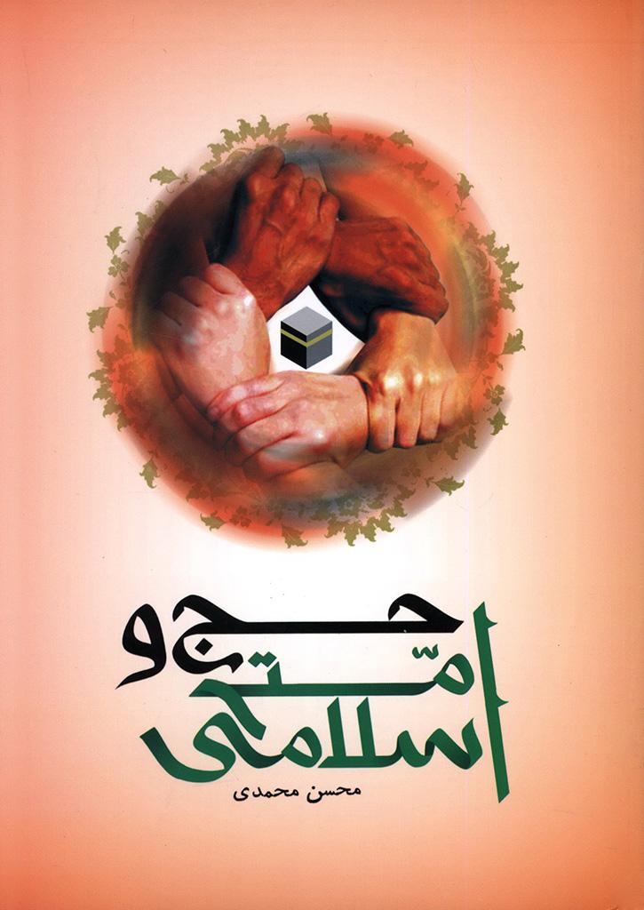 حج و امت اسلامی