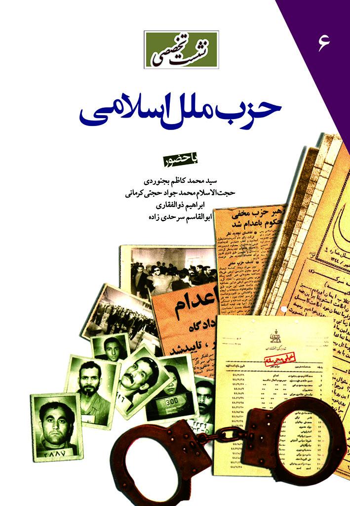 نشست تخصصی حزب ملل اسلامی