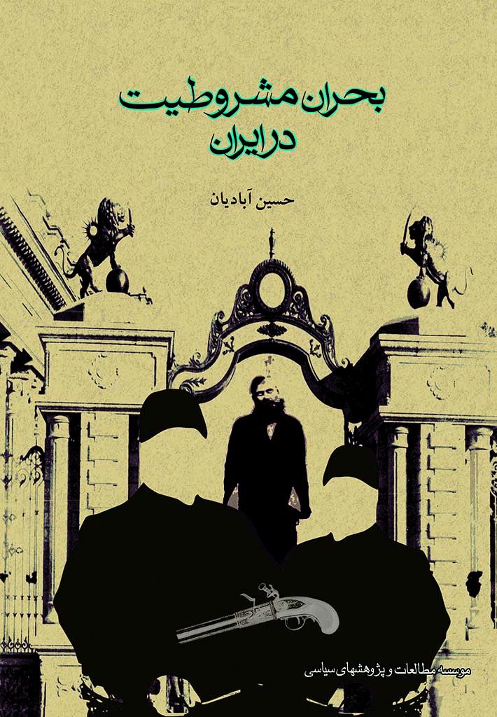 تاريخ سياسی ايران معاصر، بحران مشروطيت در ايران