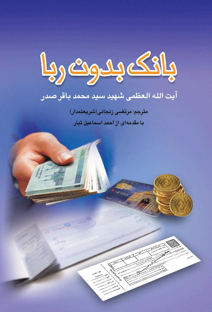بانک بدون ربا