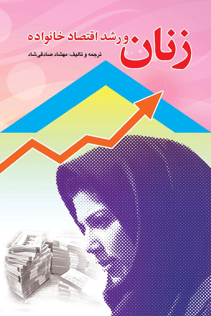 زنان و رشد اقتصاد خانواده