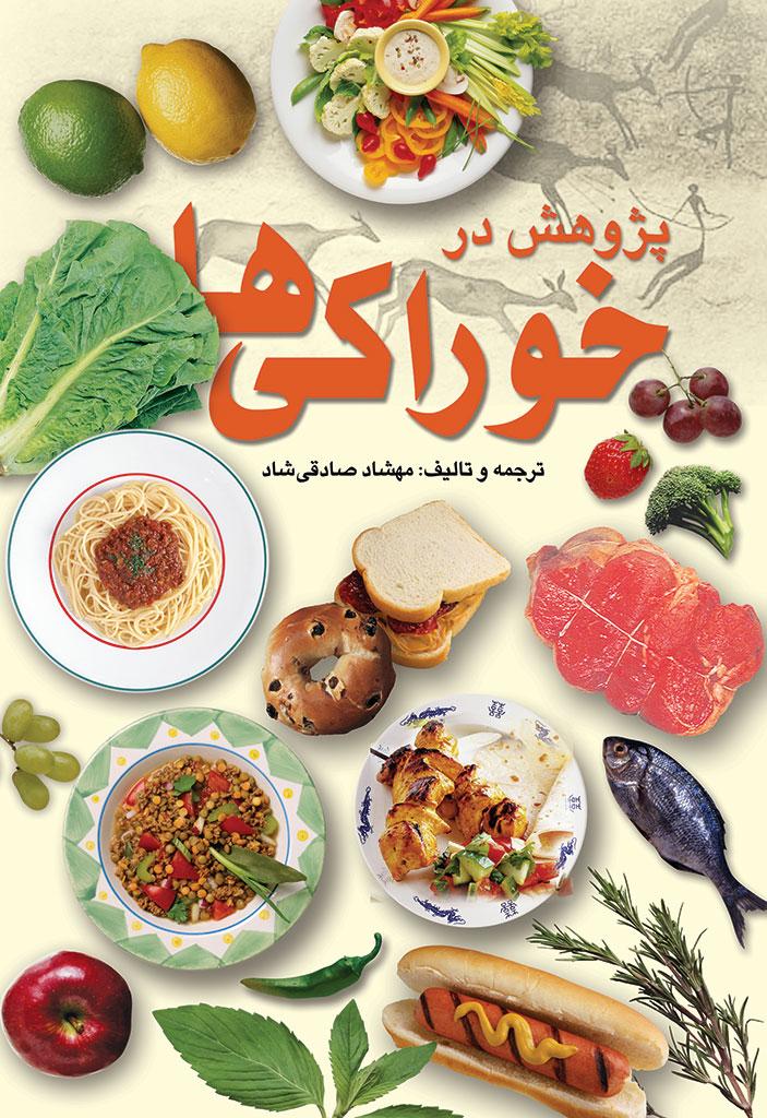 پژوهش در خوراکیها