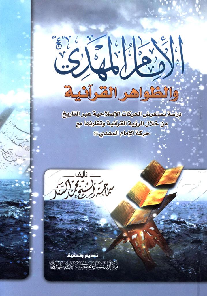 الإمام المهدی علیه السلام و الظواهر القرآنیة