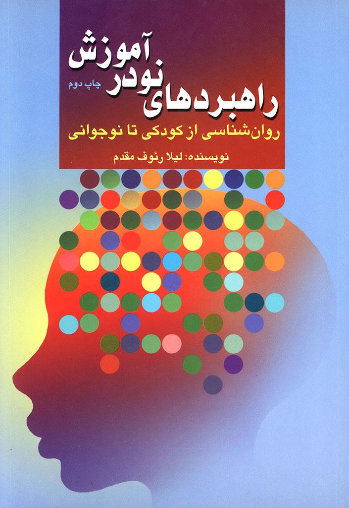 راهبردهای نو در آموزش روان شناسی از کودکی تا نوجوانی