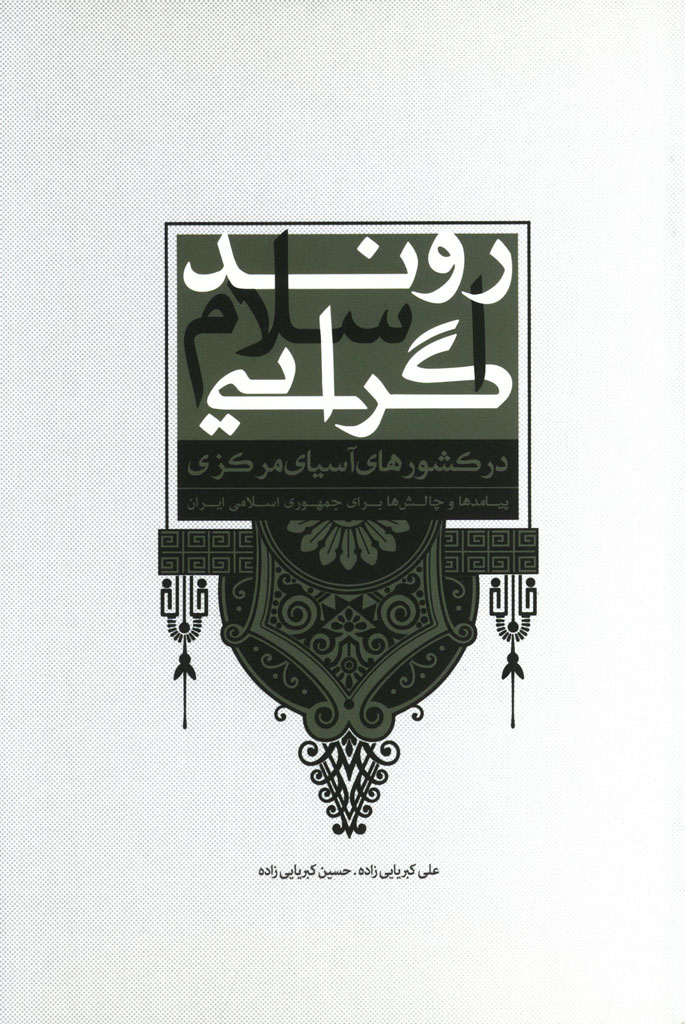 روند اسلام گرایی در کشورهای آسیای مرکزی