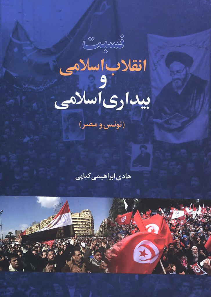 نسبت انقلاب اسلامی و بیداری اسلامی ( تونس و مصر)