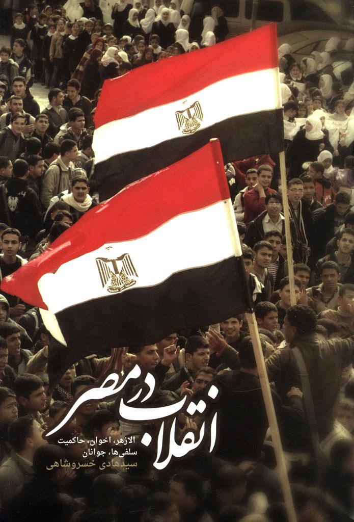 انقلاب در مصر