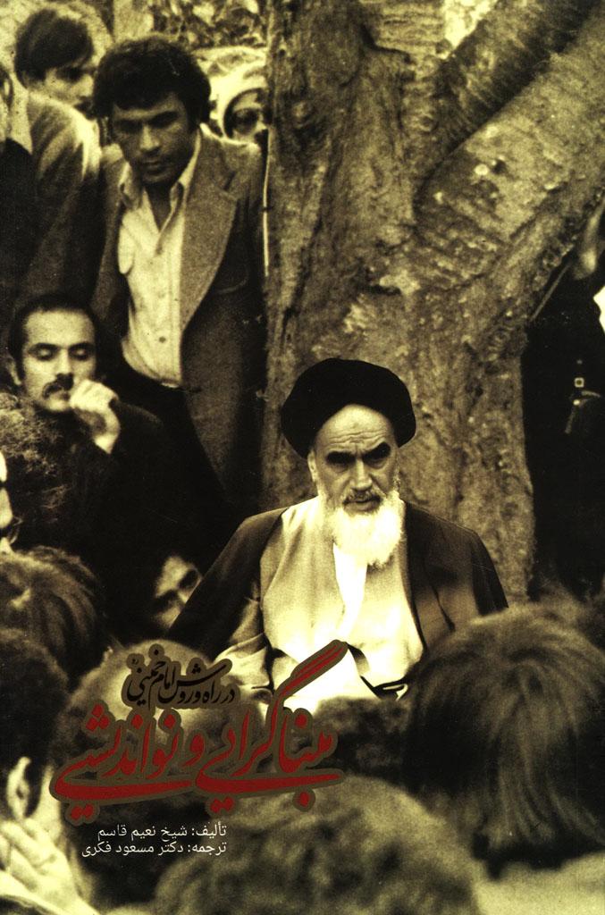 مبناگرایی و نواندیشی در راه و روش امام خمینی(ره )