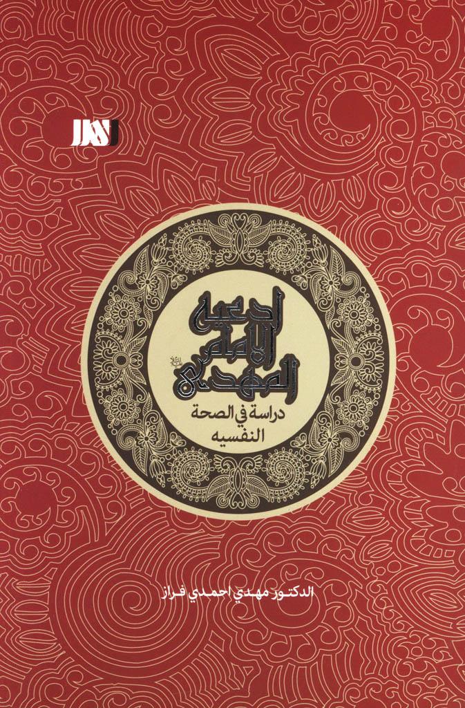أدعیة الإمام المهدی