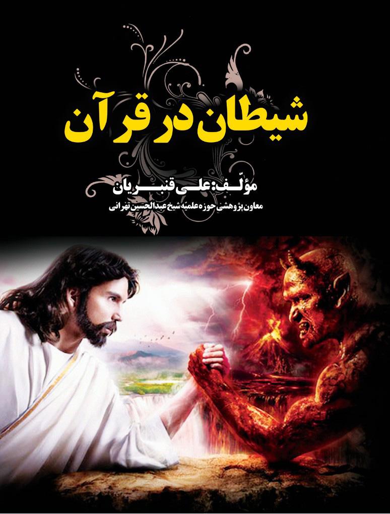 شیطان در قرآن