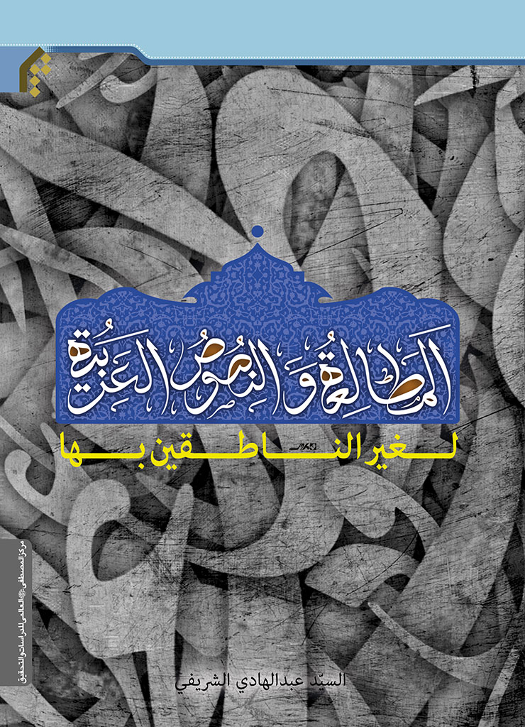 المطالعة و النصوص العربیة «لغیر الناطقین بها»