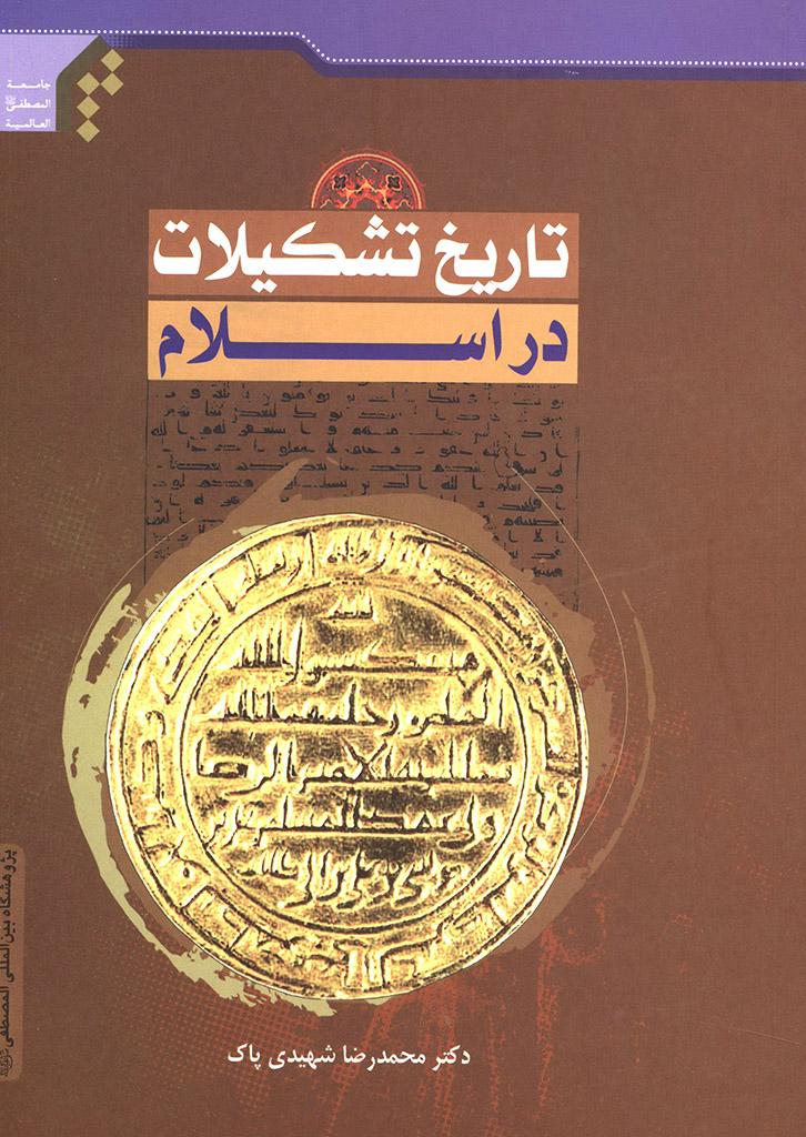 تاريخ تشکيلات در اسلام