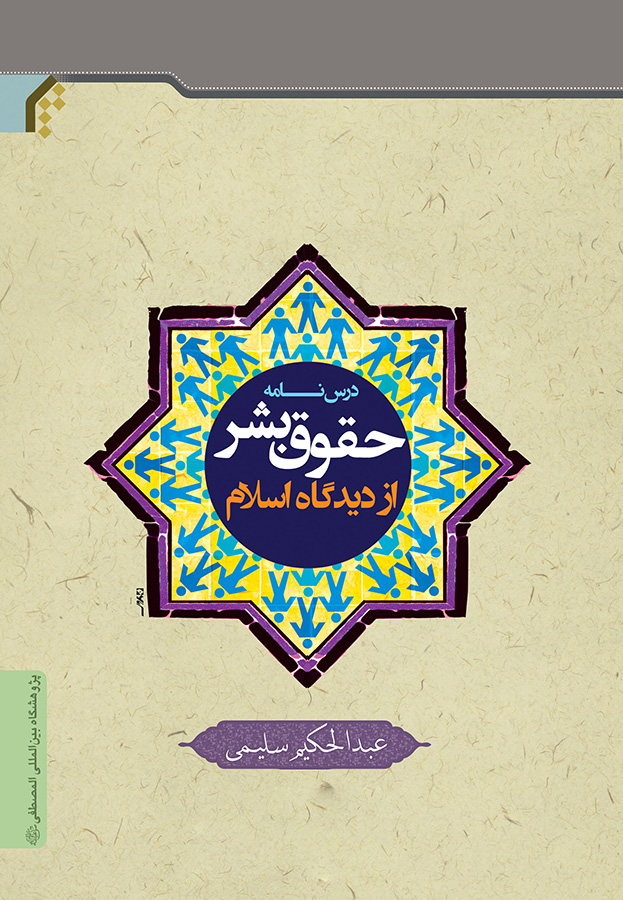 درس نامه حقوق بشر از دیدگاه اسلام
