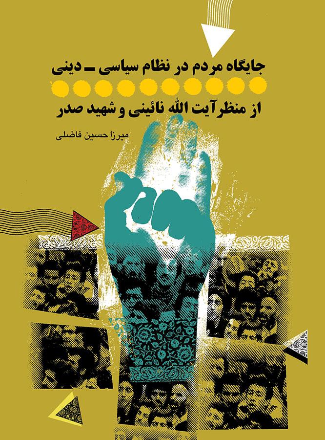 جايگاه مردم در نظام سياسی ـ دينی از منظر آيتالله نائينی و شهيد صدر