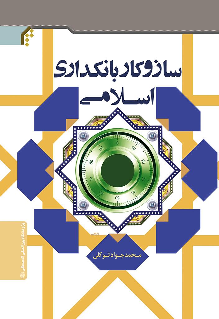 ساز و کار بانکداری اسلامی