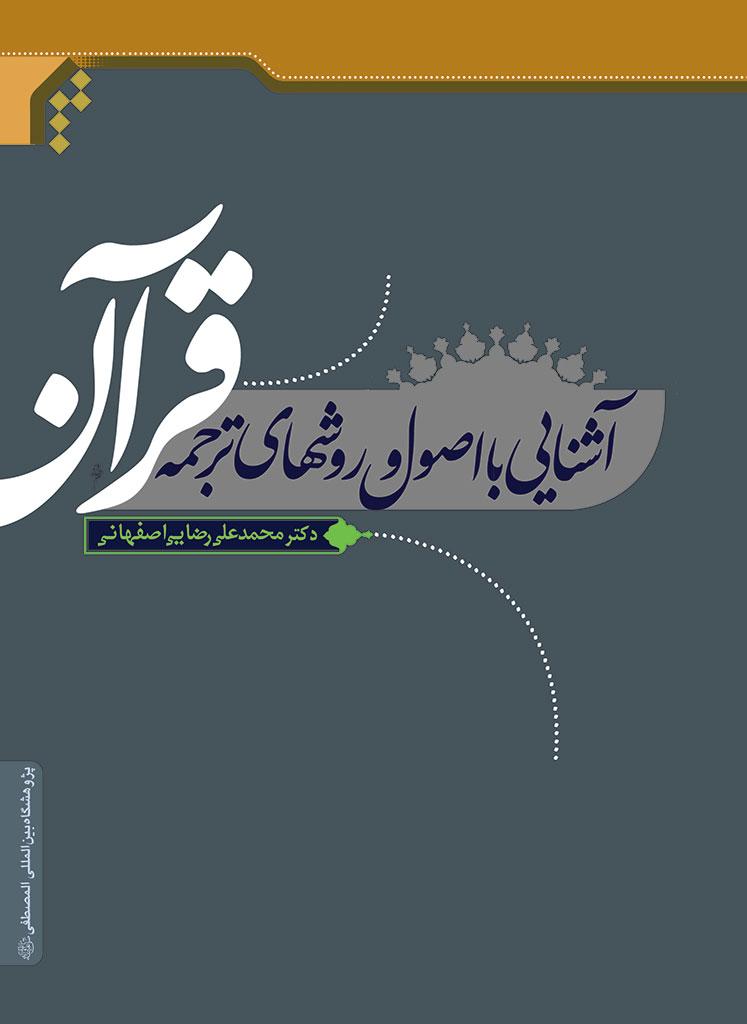 آشنایی با اصول و روش های ترجمه قرآن (خلاصه کتاب منطق ترجمه قرآن)