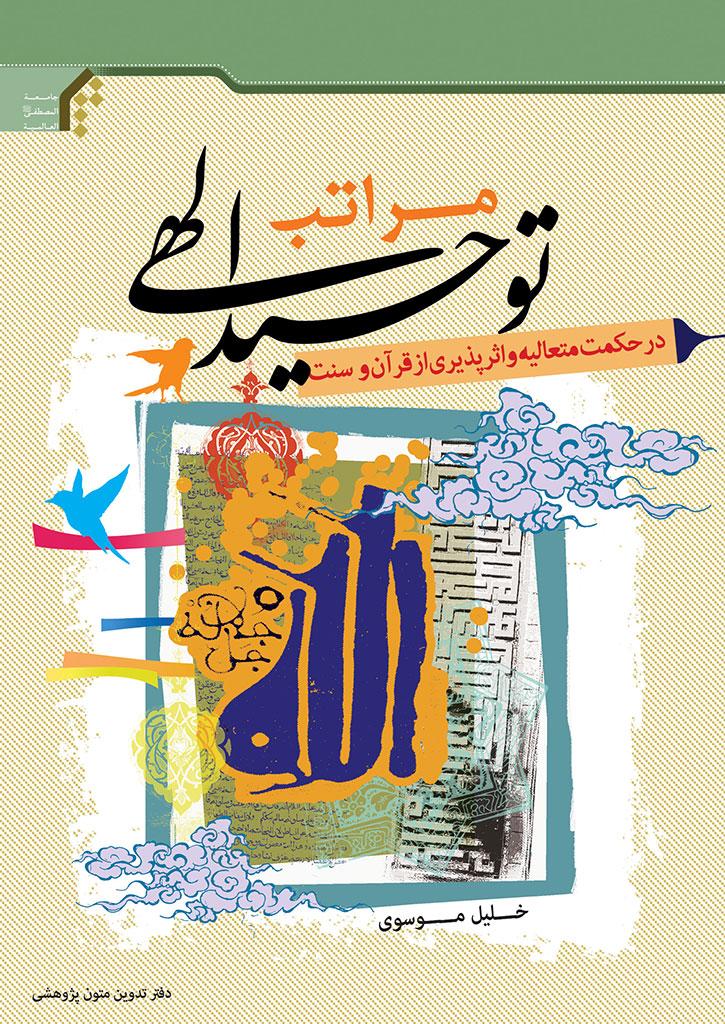 مراتب توحيد الهی در حكمت متعاليه و اثرپذيری از قرآن و سنت