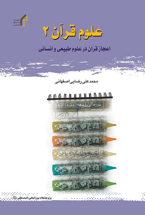 علوم قرآن 2 (اعجاز قرآن در علوم طبیعی و انسانی)