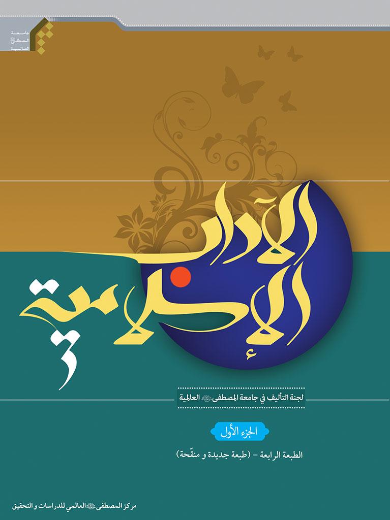 الآداب الإسلامیة
