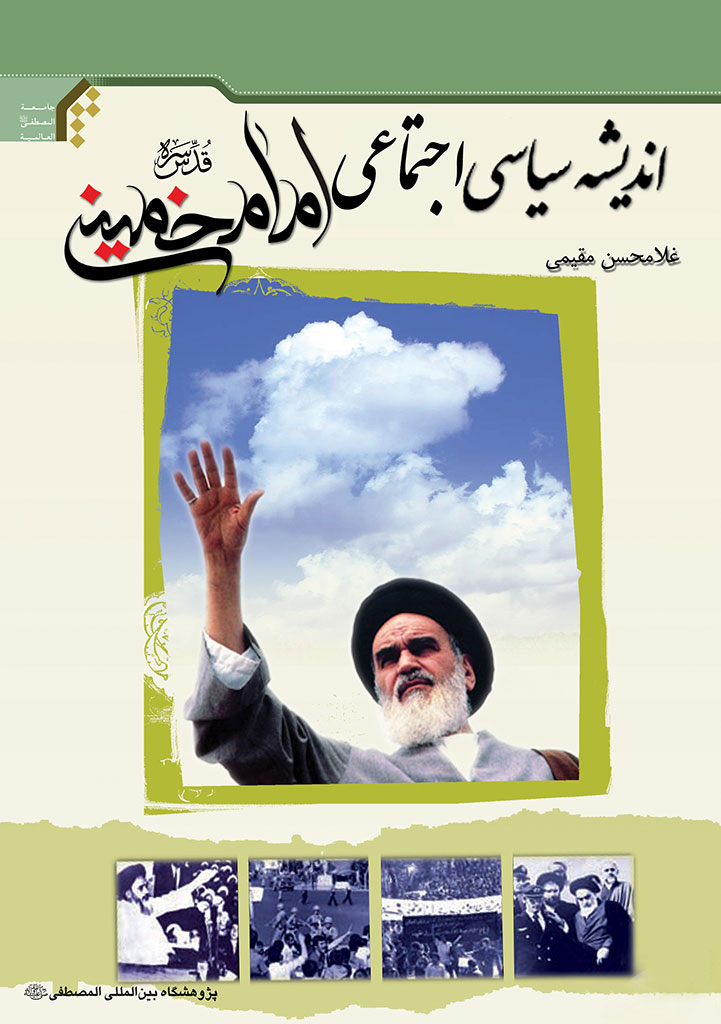 اندیشه سیاسی اجتماعی امام خمینی رحمه الله
