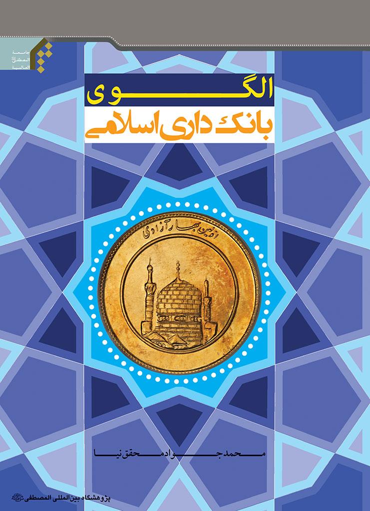 الگوی بانکداری اسلامی