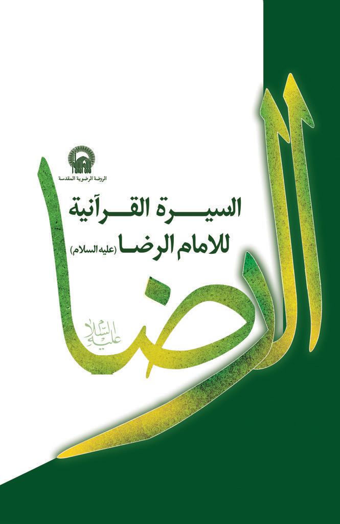 السيرة القرآنية للإمام الرضا عليه السلام