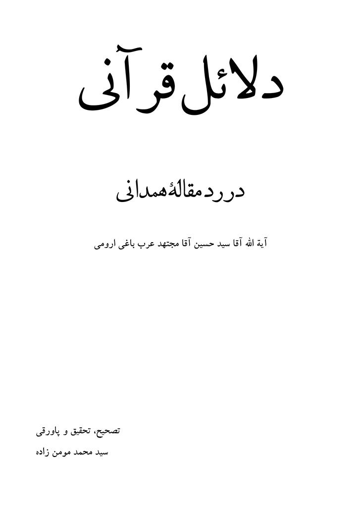 دلائل قرآنی در رد مقاله همدانی