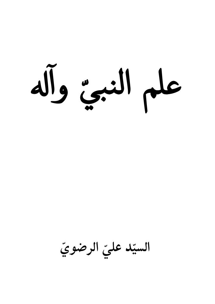 علم النبي و آله