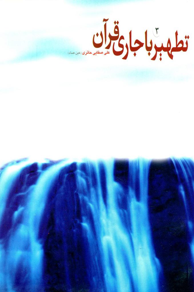 تطهیر با جاری قرآن 3