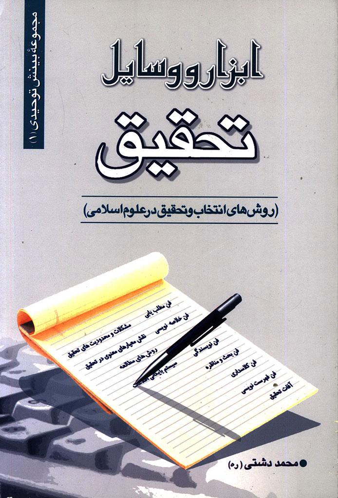 ابزار و وسایل تحقیق (روشهای انتخاب و تحقیق در علوم اسلامی)
