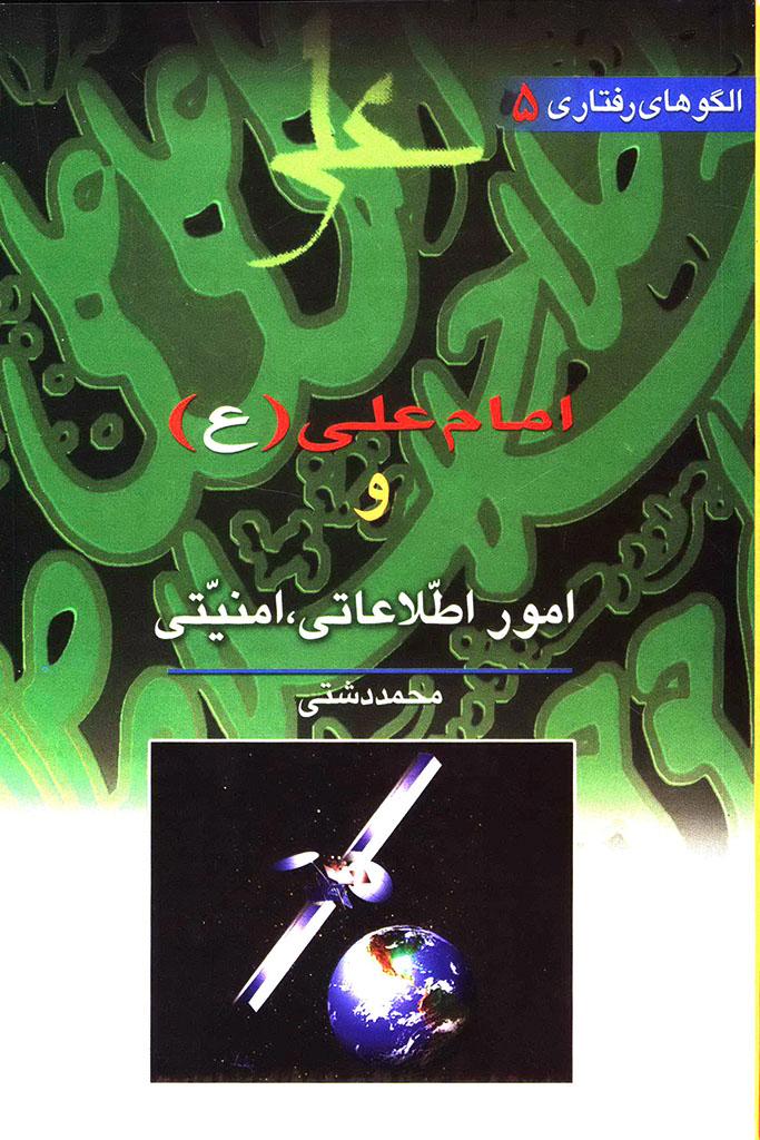 امام علی (ع) و مباحث اطلاعاتی