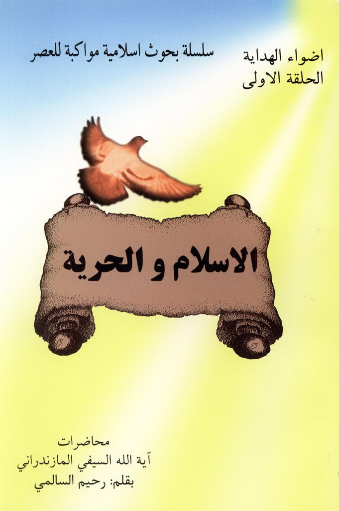 الإسلام و الحریة