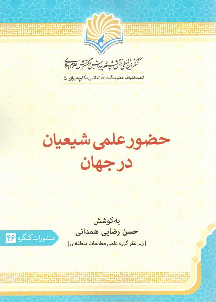حضور علمی شیعیان در جهان