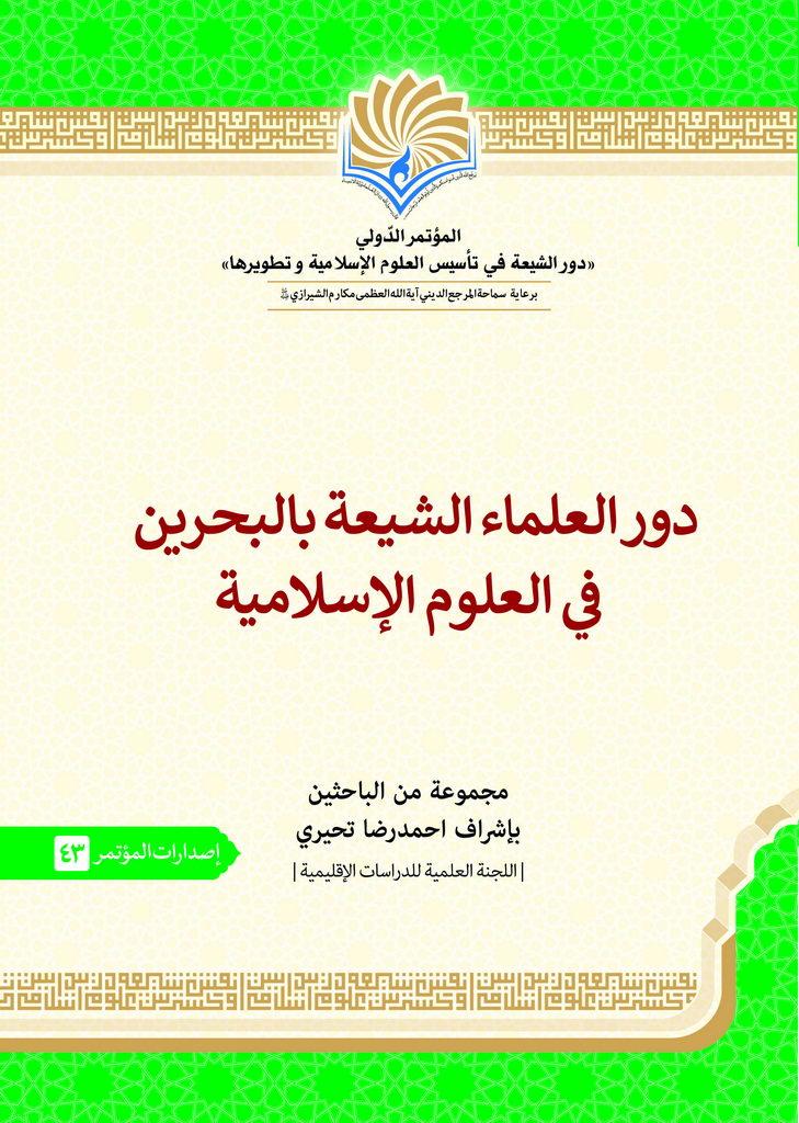 دور العلماء الشیعة بالبحرین فی العلوم الإسلامیة