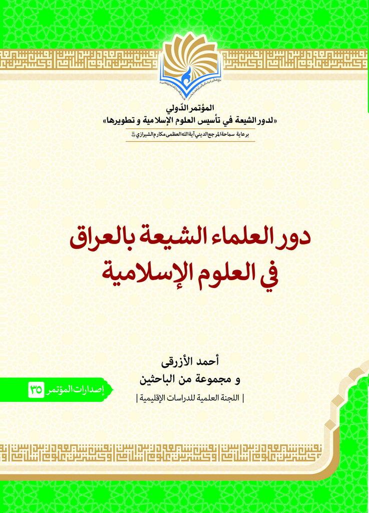 دور العلماء الشیعة بالعراق فی العلوم الإسلامیة