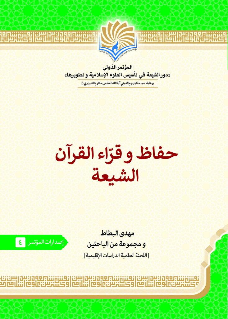 حفاظ و قراء القرآن الشیعة