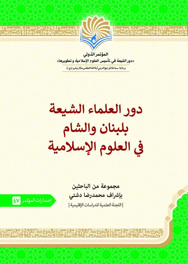دور العلماء الشیعة بلبنان و الشام في العلوم الإسلامیة