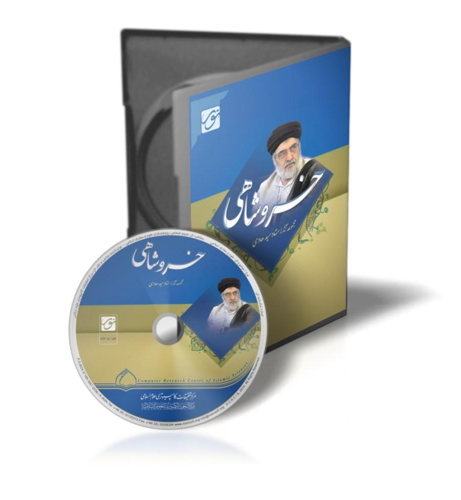 مجموعه آثار استاد سید هادی خسروشاهی 2