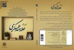 مجموعه آثار علامه عسکری رحمه الله