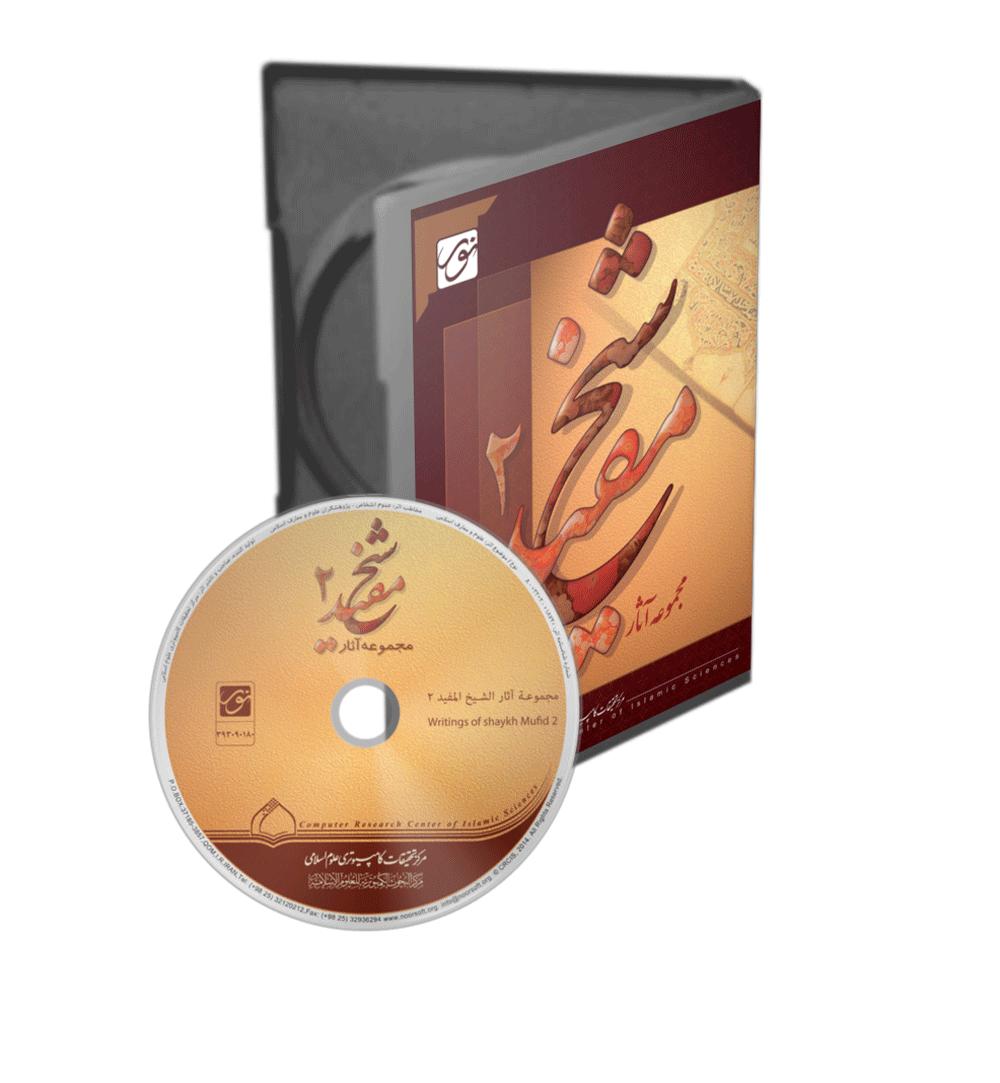 مجموعه آثار شیخ مفید رحمه الله 2